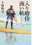 入り婿侍商い帖 関宿御用達 1 (角川文庫)(角川文庫)