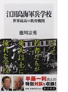 江田島海軍兵学校 世界最高の教育機関 (角川新書)(角川新書)
