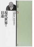 シリーズ日蓮 5 現代世界と日蓮