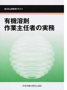 有機溶剤作業主任者の実務 第4版