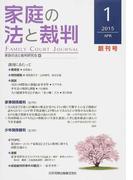 家庭の法と裁判 1創刊号(2015APR) 創刊にあたって