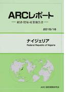 ナイジェリア 2015/16年版 (ARCレポート)