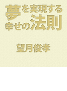 夢を実現する幸せの法則【オーディオブック】