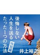 井上裕之 後悔しない人生を送るたった1つの方法 特別編【オーディオブック】