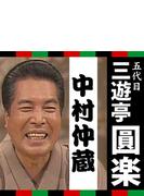 三遊亭圓楽「中村仲蔵」【オーディオブック】