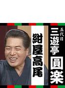 三遊亭圓楽「紺屋高尾」【オーディオブック】