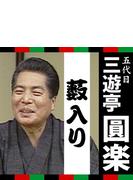 三遊亭圓楽「薮入り」【オーディオブック】