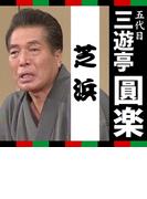 三遊亭圓楽「芝浜」【オーディオブック】