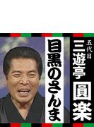 三遊亭圓楽「目黒のさんま」【オーディオブック】