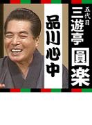 三遊亭圓楽「品川心中」【オーディオブック】