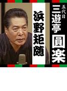 三遊亭圓楽「浜野矩随」【オーディオブック】