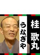 桂歌丸「うなぎや」【オーディオブック】
