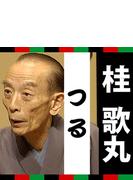 桂歌丸「つる」【オーディオブック】