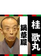 桂歌丸「鍋草履」【オーディオブック】