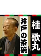 桂歌丸「井戸の茶碗」【オーディオブック】