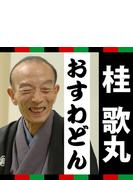 桂歌丸「おすわどん」【オーディオブック】