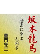 坂本龍馬 ~歴史に学ぶ人間学~【オーディオブック】