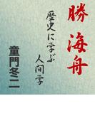 勝海舟 ~歴史に学ぶ人間学~【オーディオブック】