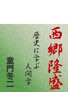 西郷隆盛 ~歴史に学ぶ人間学~【オーディオブック】