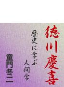 徳川慶喜 ~歴史に学ぶ人間学~【オーディオブック】