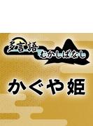 多言語むかしばなし「かぐや姫」【オーディオブック】