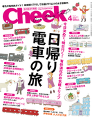 Cheek 2015年4月号(Cheek)