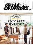 Spy Master TOKAI 2015年4月号(Spy Master TOKAI)