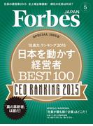 ForbesJapan 2015年5月号