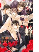 女王蜂【特別版】(Cross novels)
