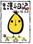 幽玄漫玉日記 2(ビームコミックス)