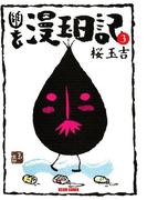 幽玄漫玉日記 3(ビームコミックス)