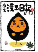 幽玄漫玉日記 4(ビームコミックス)
