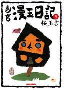 幽玄漫玉日記 5(ビームコミックス)
