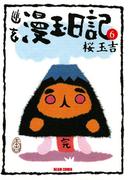 幽玄漫玉日記 6(ビームコミックス)