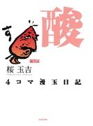 4コマ漫玉日記 酸(ビームコミックス)