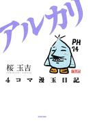 4コマ漫玉日記 アルカリ(ビームコミックス)