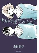 わがままちえちゃん(ビームコミックス)