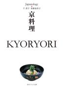 京料理 KYORYORI ジャパノロジー・コレクション(角川ソフィア文庫)