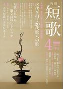 短歌 27年4月号(雑誌『短歌』)