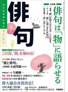 俳句 27年4月号(雑誌『俳句』)
