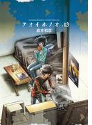 アオイホノオ 13(ゲッサン少年サンデーコミックス)