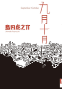 九月十月(IKKI コミックス)
