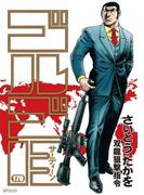 ゴルゴ13 170(ビッグコミックス)