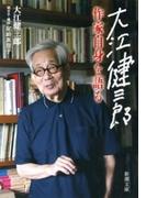 大江健三郎 作家自身を語る(新潮文庫)(新潮文庫)