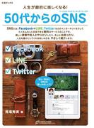 【期間限定価格】50代からのSNS(ソーシャル・ネットワーキング・サービス)