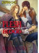FLESH & BLOOD7(キャラ文庫)