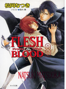 FLESH & BLOOD8(キャラ文庫)