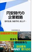 円安時代の企業戦略 国内生産、為替予約、値上げ…(日経e新書)