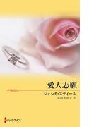 愛人志願(ハーレクイン・プレゼンツ作家シリーズ別冊)