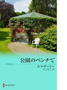 公園のベンチで(ハーレクイン・プレゼンツ作家シリーズ別冊)